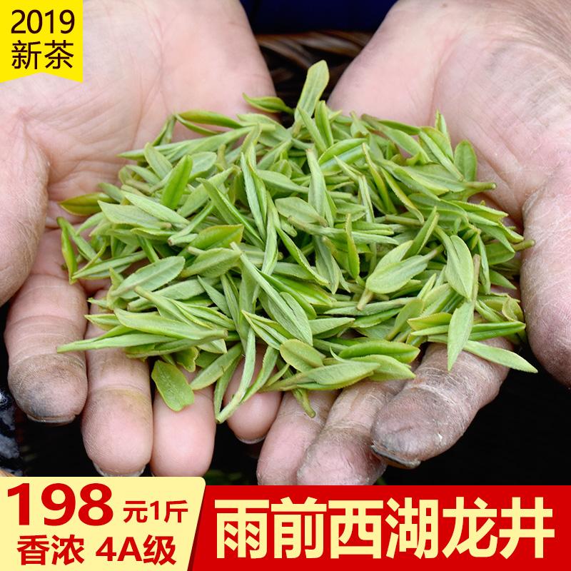 西湖龙井茶2019特级散装雨前绿茶浓香型春茶梅家坞高山新茶500g