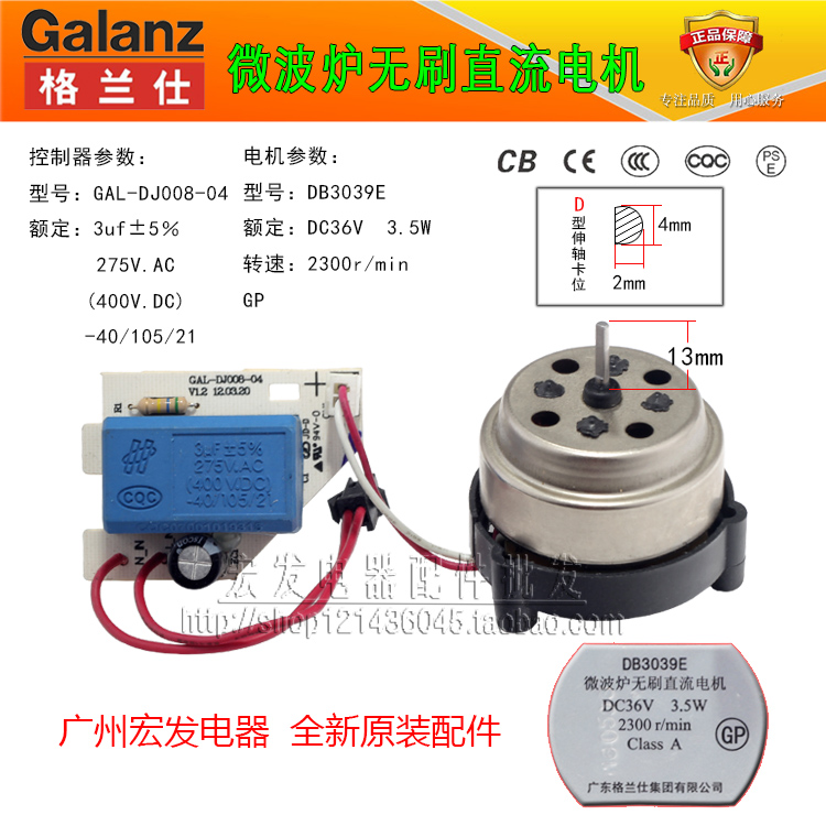 Galanz Microwave Oven Accessories Brushless Dc Motor Cooling Fan Dc36v 35w Db3039e