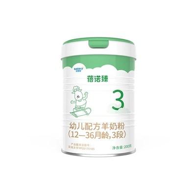 贝特佳旗舰店幼儿配方羊奶粉3段新品200g三段宝宝试用装小罐便携