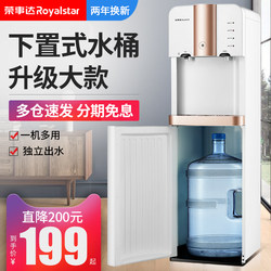 Rongshida dispenser underlying vertical bucket automatic intelligent household refrigeration and heat pipe heat dual ice machine