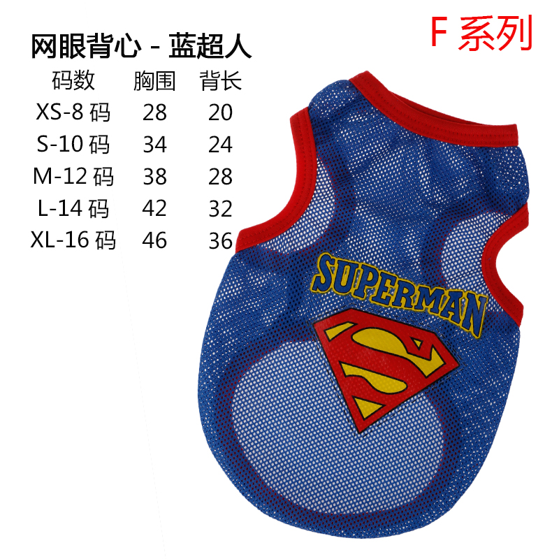 F SERIES - BLUE - SUPERMAN MESH