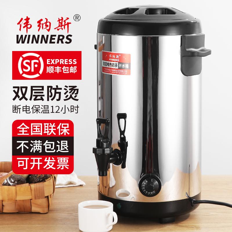 伟纳斯水桶双层桶商用电热全自动v水桶保温不锈钢大容量烧水开奶茶