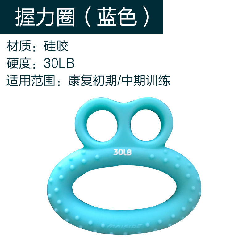 Grip ring - blue (recovery / mid-term)
