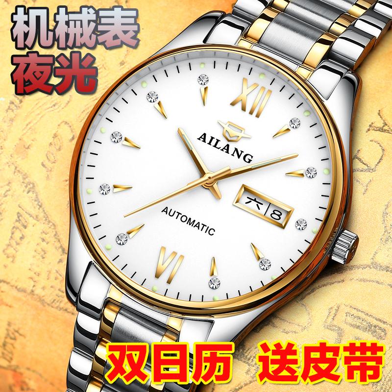 艾浪正品手表男夜光精钢表带商务腕表皮带自动机械日历镶钻手表潮