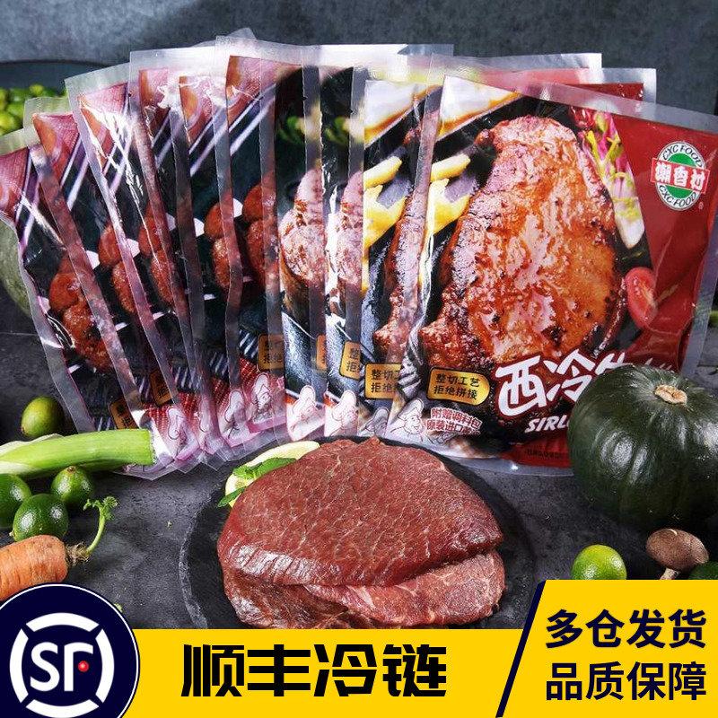 潮香村团购v团购10片黑椒西冷菲力酱料黄油送牛排包牛排1380g