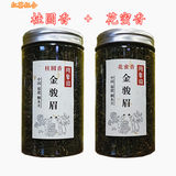 2021 New Tea Luzhou-flavor Authentic Tongmuguan Black Tea Nectar Flavor + Longan Fragrant Jinjun Eyebrow Combination Pack 200g