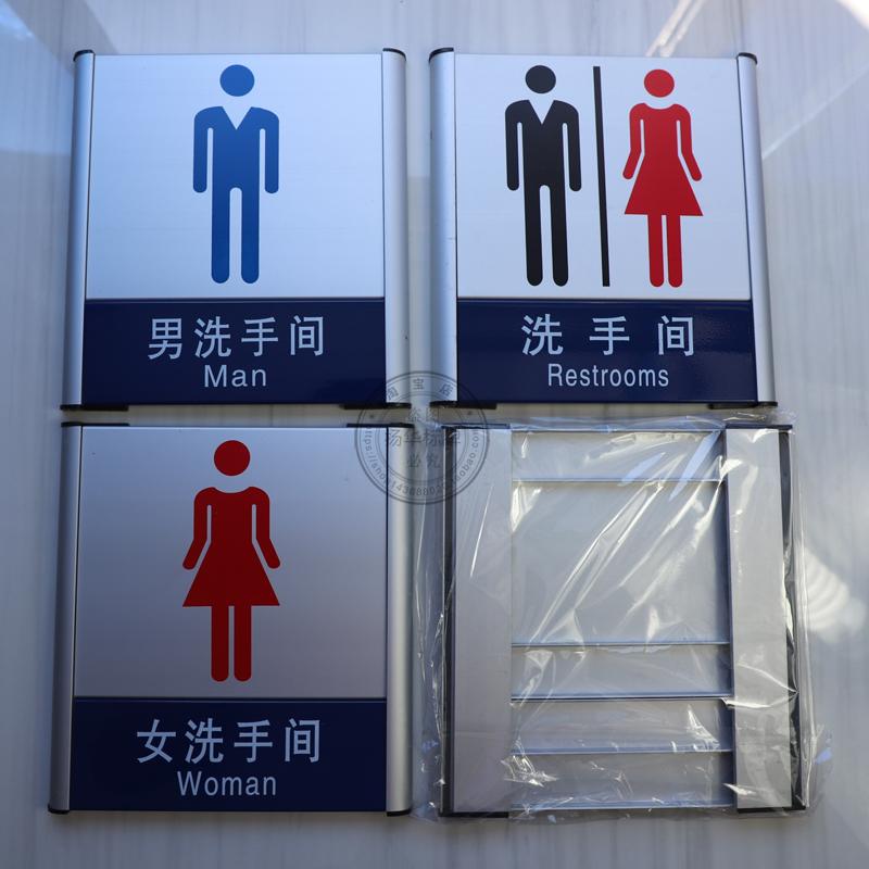公共厕所男标志牌女卫生间创意双人铝合金提示科室洗手贴定制包邮