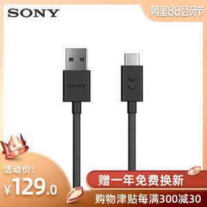 SONY索尼手机充电数据线 适用XZ系列手机UCB30CN/B