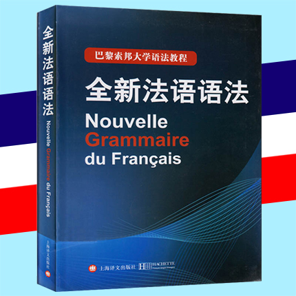 Complete French Grammar Book