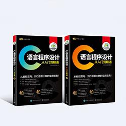 华研图书馆C语言程序设计从入门到精通零基础学编程c语言入门经典计算机网络编程书籍数据结构算法javascript高级程序设计