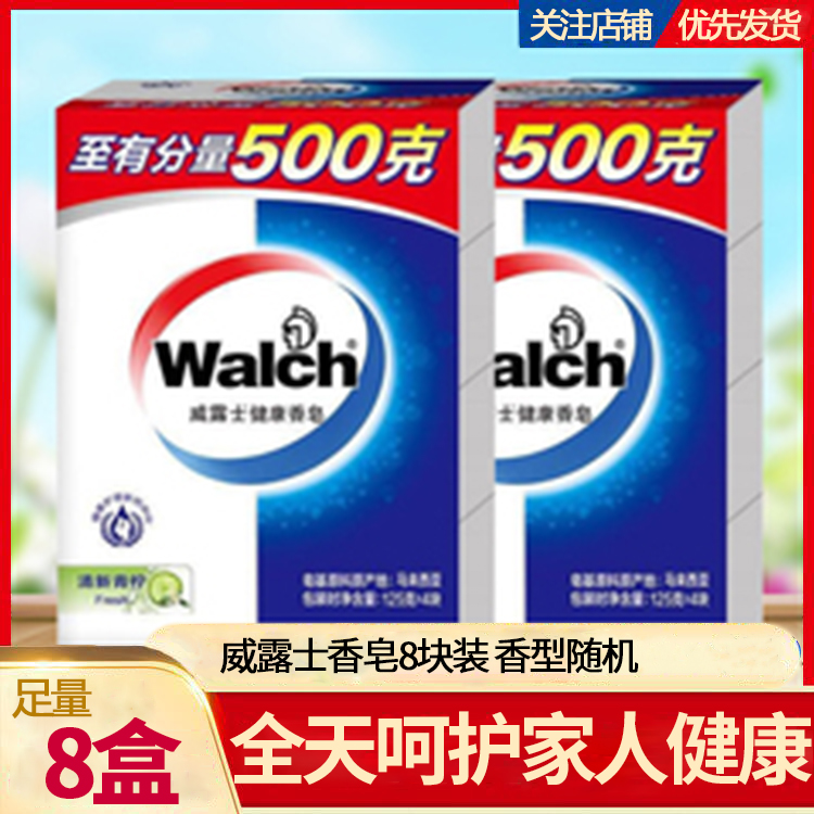 Genuine Willow Soap Flavor random shipment 125g clean soap hand washing soap promotional package 8 box