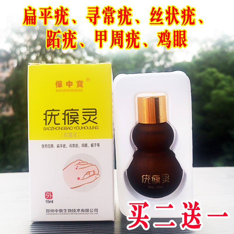 Remove the neck to the face to stop the wart net wart 平 flat cream