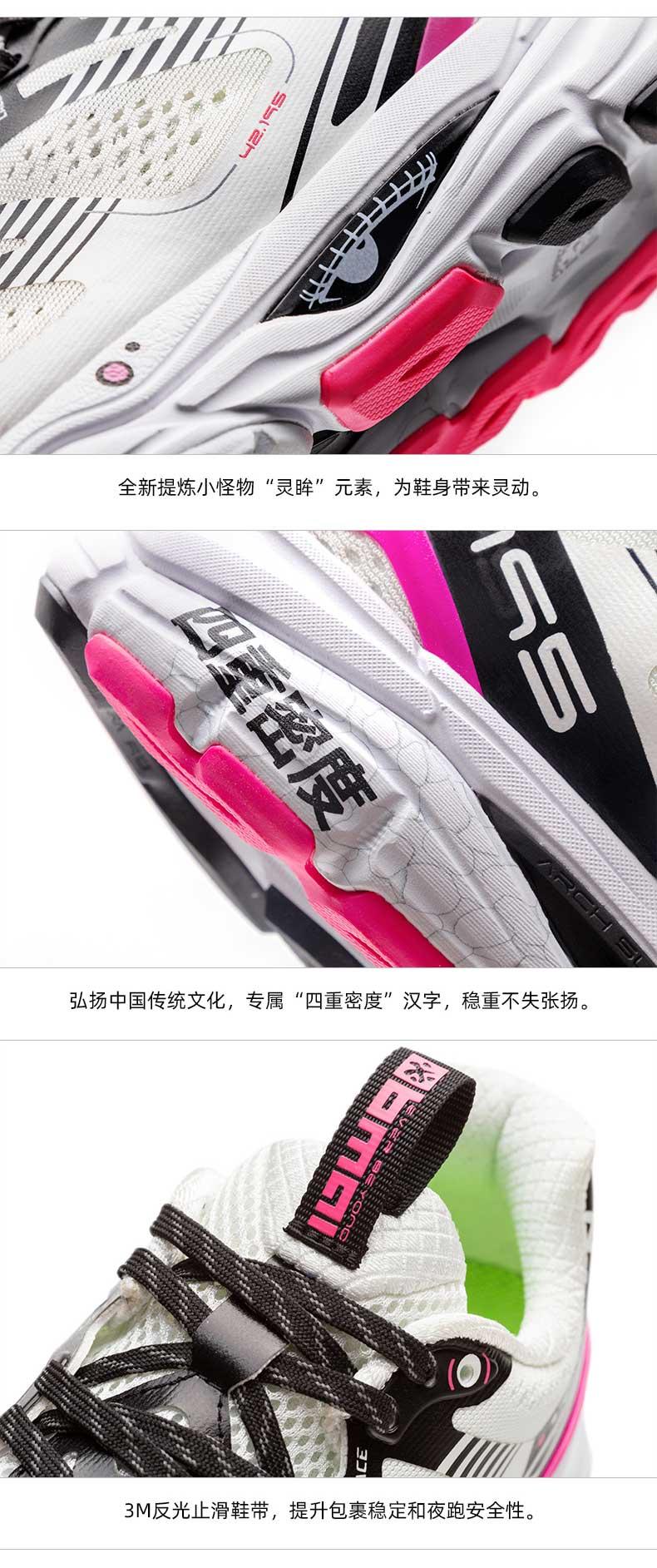 必迈 Mile 2020新品 42K Pro潜能 42公里专业马拉松缓震跑步鞋 图13