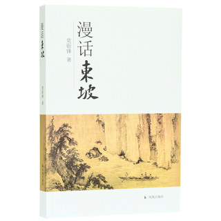 Talking about Dongpo Master of Chinese Studies Mo Lifeng's Poems and Songs by Great Writer Su Dongpo Biography of Historical Figures Humanities and Social Sciences Biography of Tang and Song Eight Great Masters of Tang and Song Su Shi Sansu Wutai Poetry Case Phoenix Press
