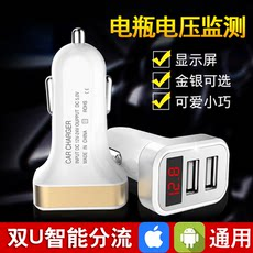 Car charger car charger car dragged two pairs of usb port cigarette lighter charging head multi-functional smart phones fast