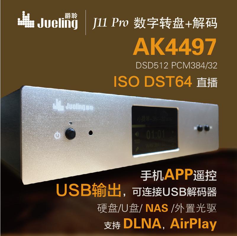 Jielin J11P AK4497 hard disk NAS digital dial DSD mastering SACD lossless  fever HIFI player