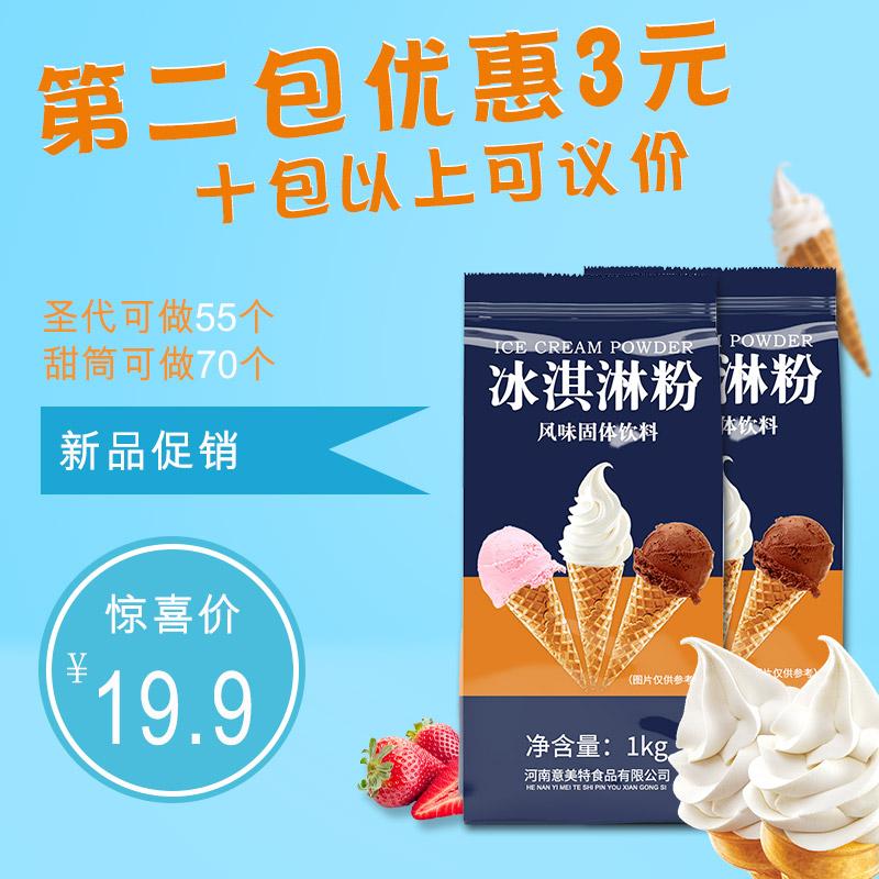 软冰淇淋粉棒冰哈根达斯自制家用冰棍商用雪糕冰激淋圣代原料手工