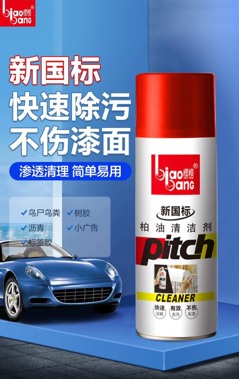标榜柏油清洗剂快速去黏胶清洁剂