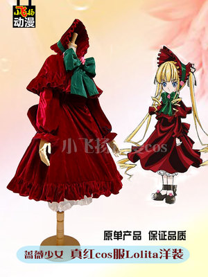 taobao agent Anime cosplay maid outfit Lolita dress Rosary girl real red cos suit student cute style customization