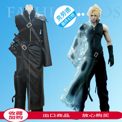 taobao agent Final Fantasy Claude cos FF7 Claude Strife cosplay anime game costume male