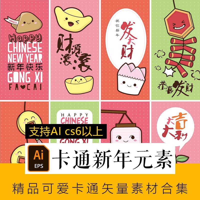 可爱卡通2019猪年新年春节儿童海报背景H5页面AI矢量图片设计素材