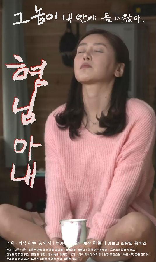 [韩国电影]《兄嫂》[韩语中字]