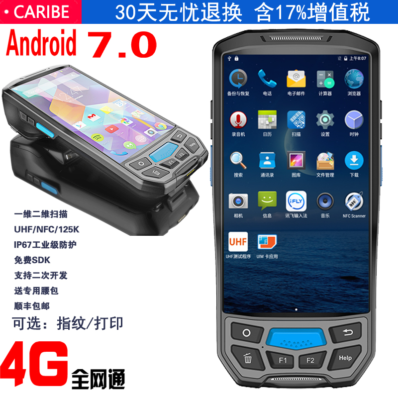 Barcode data collector Android handheld data terminal inventory machine  RFID high frequency UHF collector pda
