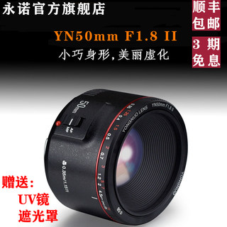 Yongnuo 50mm F1.8II second generation standard fixed focus AF lens full frame SLR Canon small spittoon 50 1.8