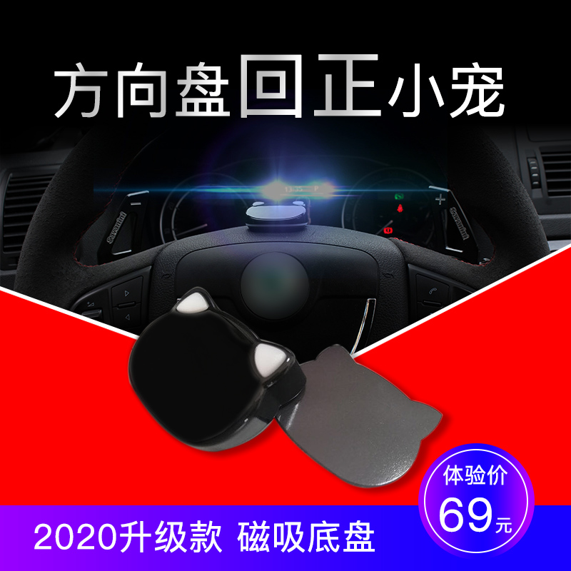 Car steering wheel recalibrator prompt device to help high-grade ornaments novice turning auxiliary steering creative shake sound