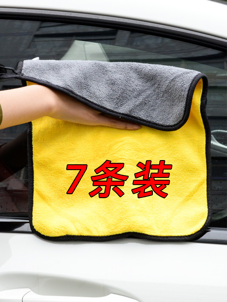 Thickened car wash towel Car wash cloth Special towel Car glass absorbent large non-hairless rag does not leave marks