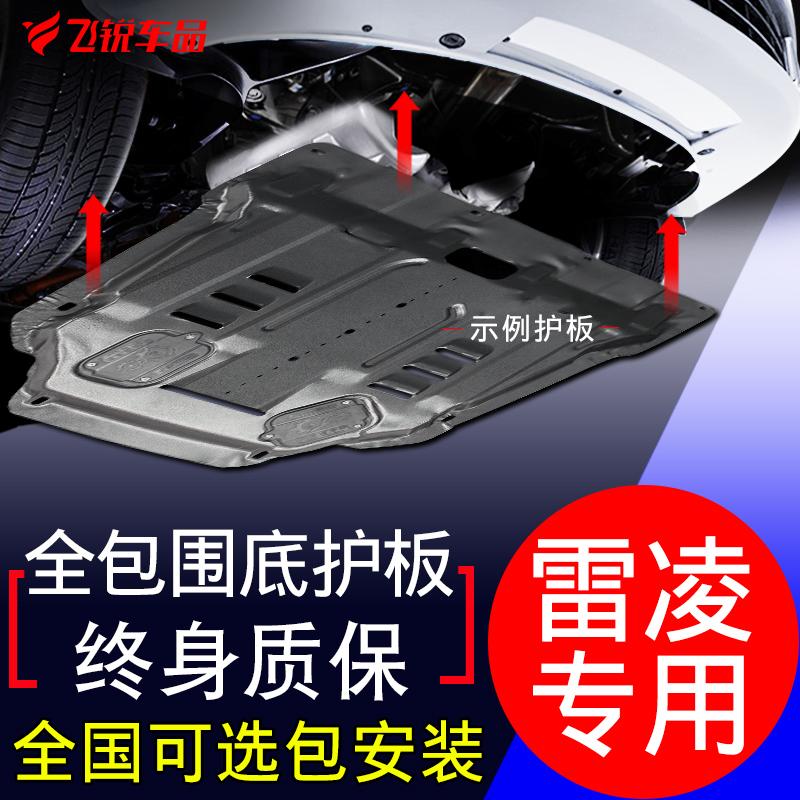 Toyota Ralink động cơ dưới khiên ban đầu đặc biệt khung gầm xe bảo vệ tấm áo giáp mới lei ling đôi động cơ baffle