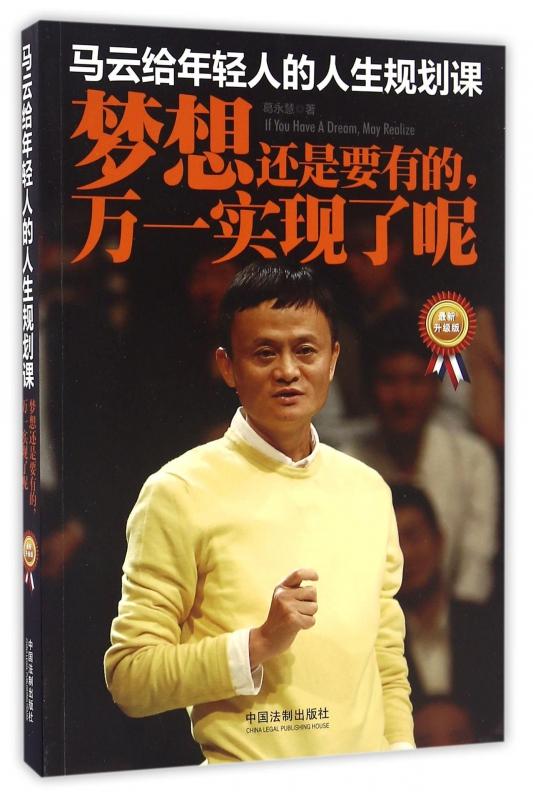 马云给年轻人的人生规划课:梦想还是要有的,万一实现了呢(最新升级版)