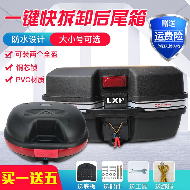 Locomotive tail box Large trunk Medium pedal electric vehicle tool box Universal king-size storage box