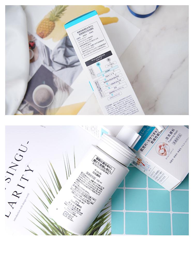 日本珂润泡沫洗面奶氨基酸敏感肌洗面乳深层清洁男女详细照片