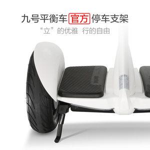 〖官方现货〗Ninebot小米九号平衡车停车支架minipro原装正品配件