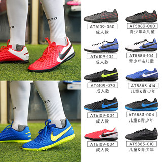 Nike/Nike football shoes TF broken nails men and women adult students children and adolescents professional competition training broken codes