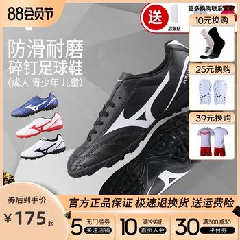 Для футбола, футзала,  Прекрасный тяньцзинь концентрированный Mizuno футбол обувной сломанные ногти TF/AS/AG для взрослых подростков ребенок человек трава противоскользящий износоустойчивый кроссовки, цена 2888 руб