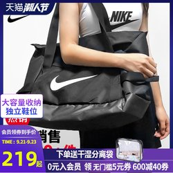 NIKE Nike gym bag sports training bag travel large capacity luggage bag handbag sports shoulder bag men and women