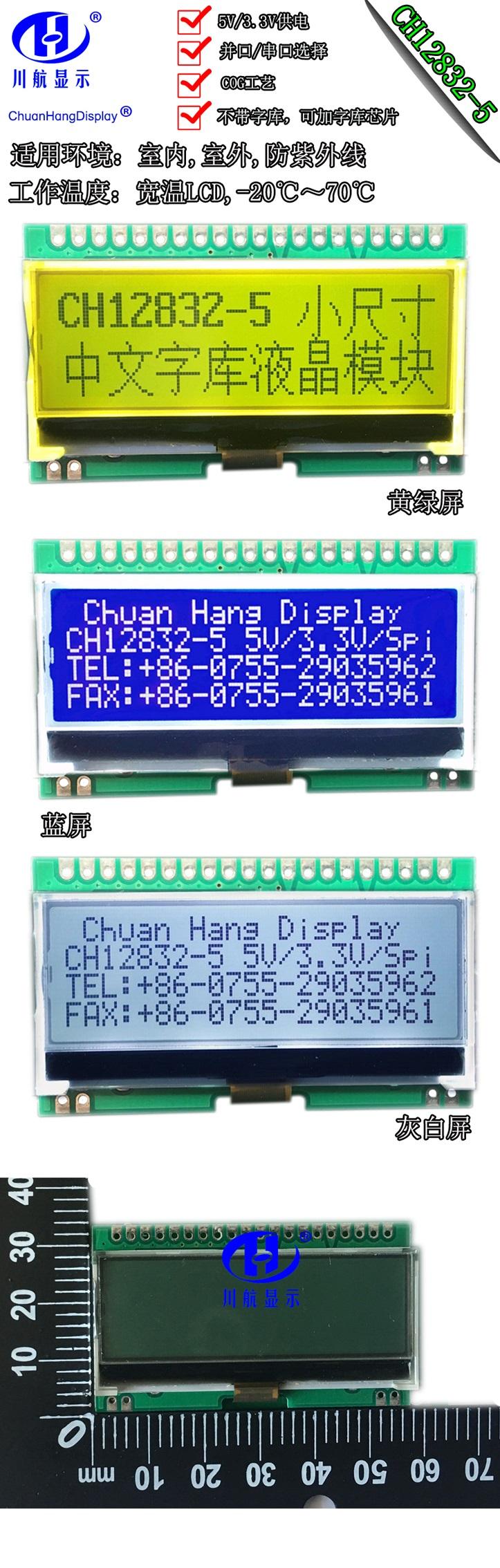 深圳生产带字库芯片12832液晶屏
