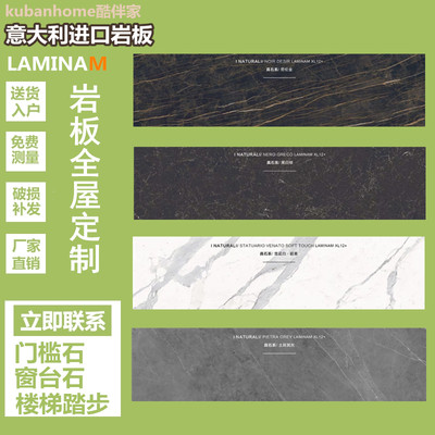 Imported Lamina rock slabs custom window sill bay window bar countertop stair step background wall threshold stone water retaining strip