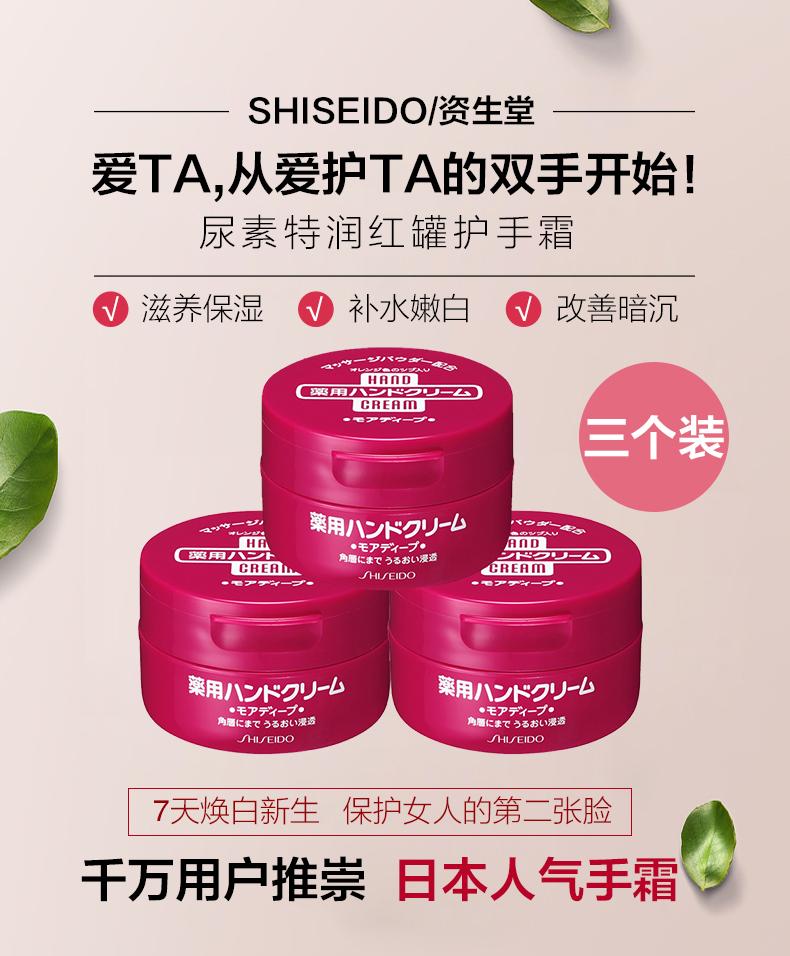 双11预售 日本进口 Shiseido 资生堂 尿素护手霜 红罐护手霜 100g*3罐 ¥97包邮包税(需定金20元)