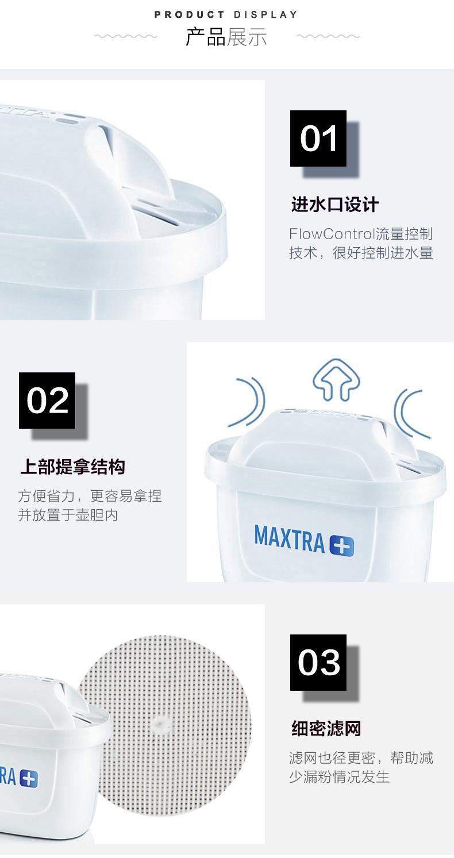 碧然德 Brita 第三代 Maxtra+ 标准版 多效滤芯 12枚 图6