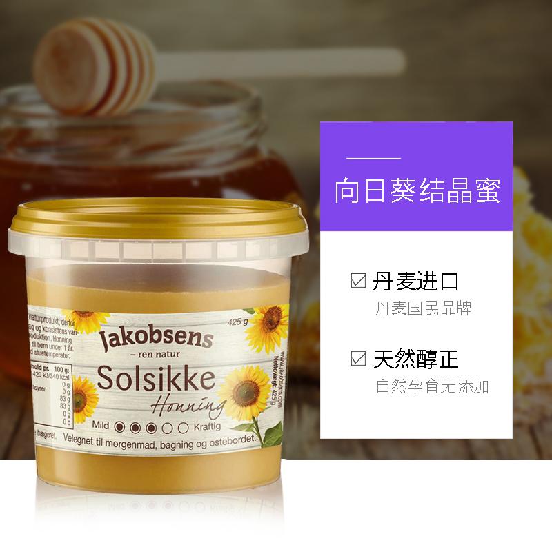 丹麦进口 Jakobsens 向日葵结晶蜂蜜 425gx2罐