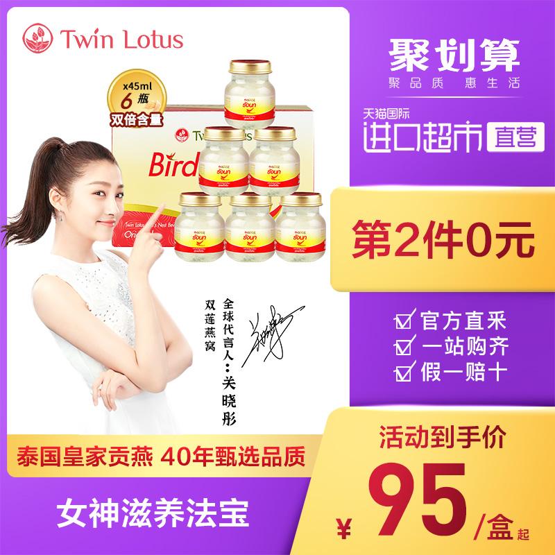 泰国 TwinLotus 双莲 冰糖即食燕窝 45ml*6瓶*2件