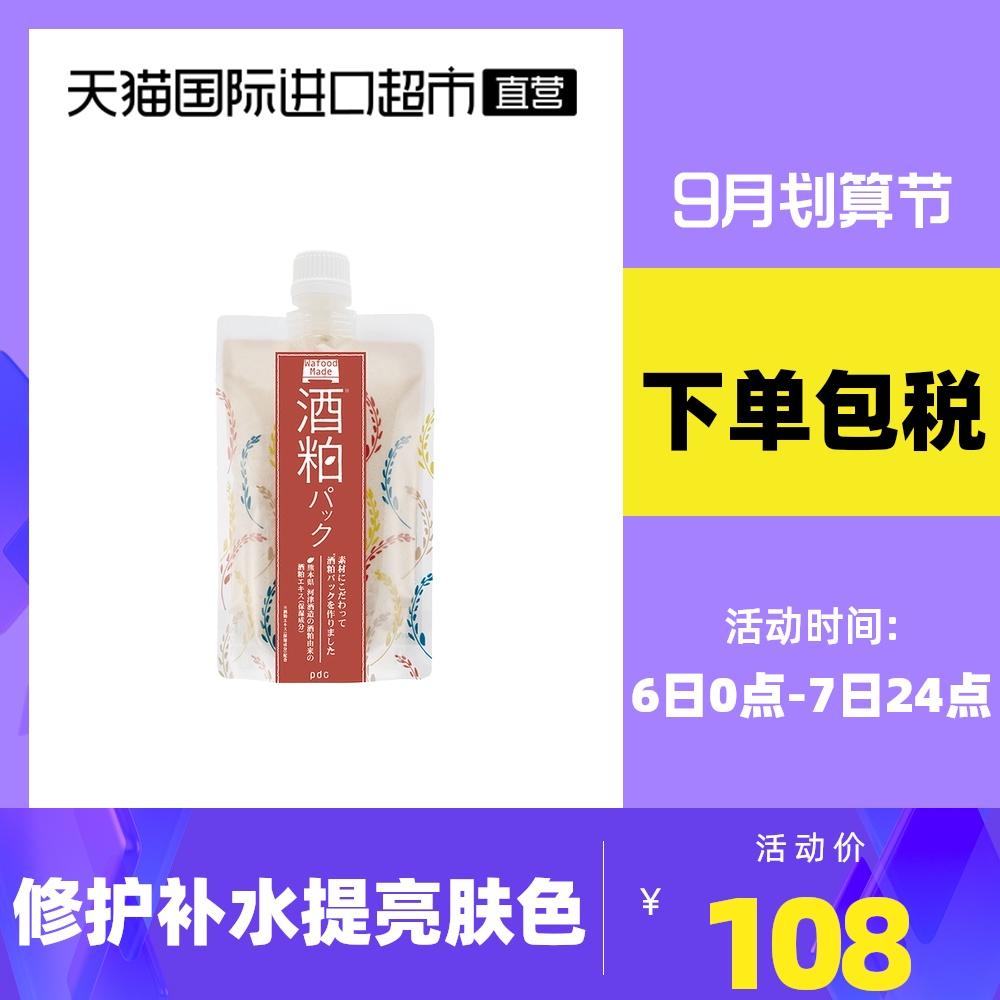 日本进口 pdc 碧迪皙 酒粕面膜 170g 嫩滑保湿 提亮肤色