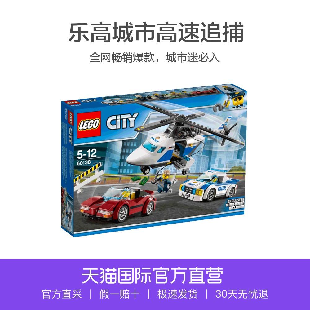 【 прямой 】ЛЕГО лего город серия высокоскоростной погоня улов 60138 головоломка собранный строительные блоки игрушка