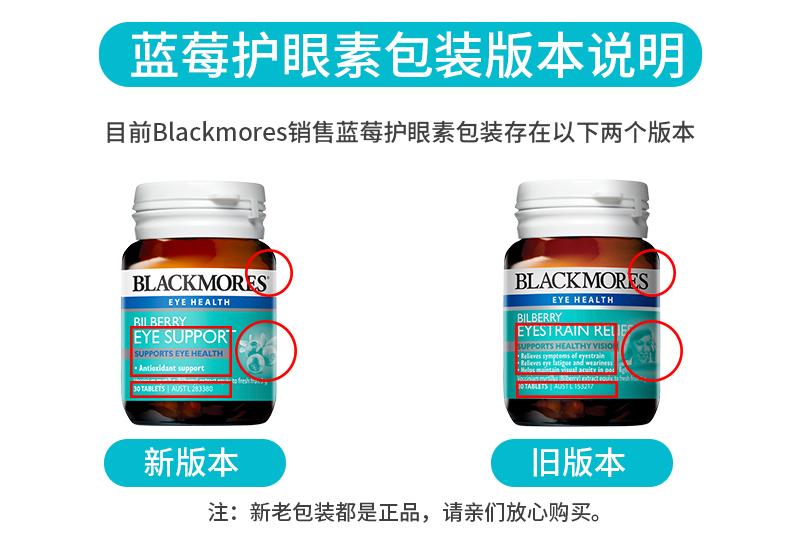 【直营】【2瓶】Blackmores/澳佳宝蓝莓护眼素 30粒 产品中心 第1张