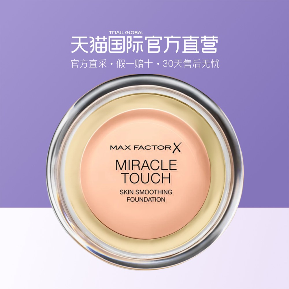 [Trực tiếp] MaxFactor Honey Buddha nước Touch Foundation Cream Foundation Cream