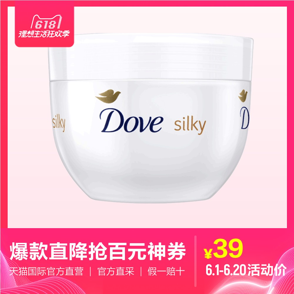 usd 26 97 direct dove dove body lotion 300ml large white bowl