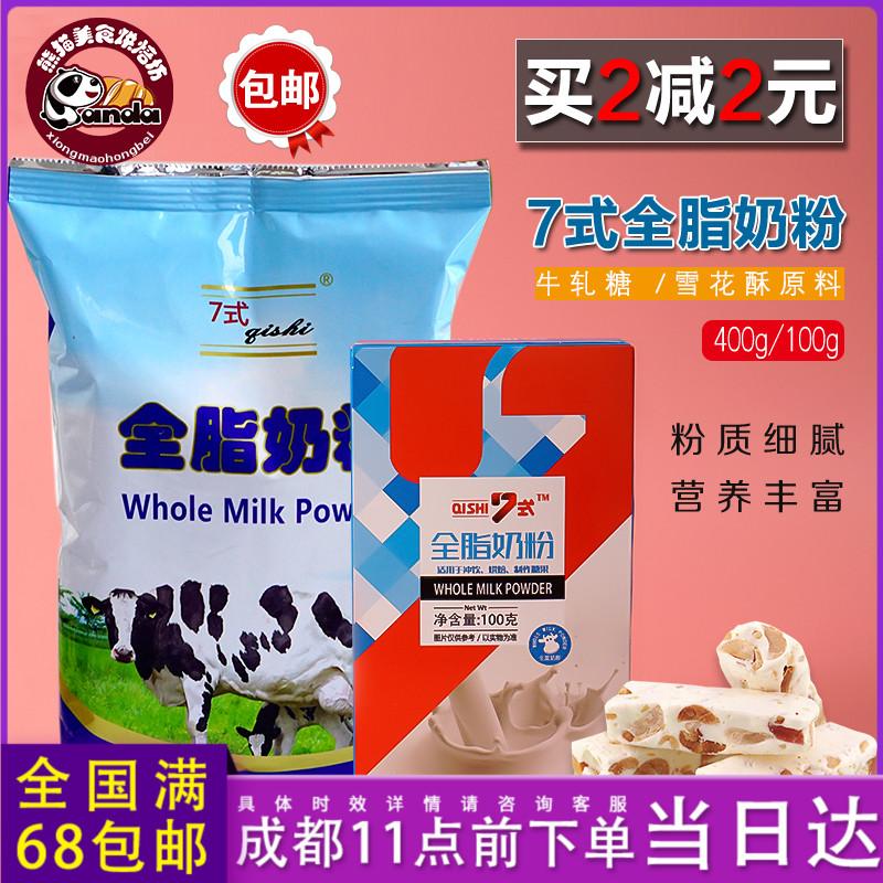 包邮7式七式全脂面包雪花酥牛扎饼牛轧糖奶粉烘焙用奶粉100g400g